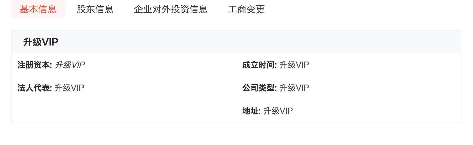 工商VIP