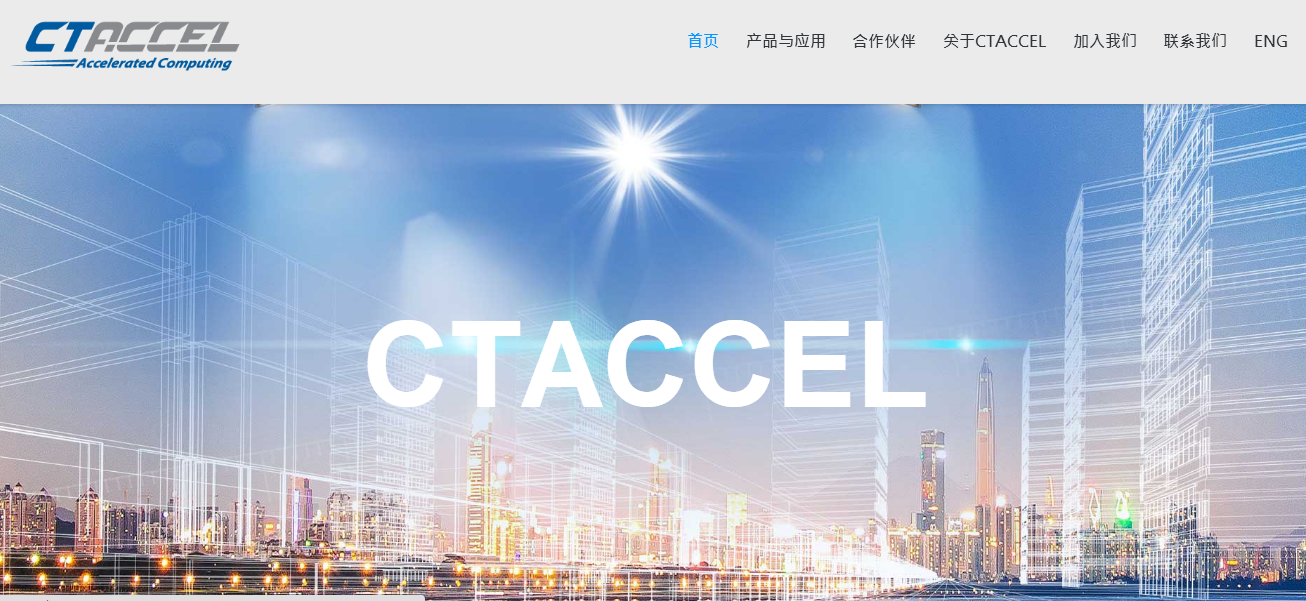 CTAccel联捷科技