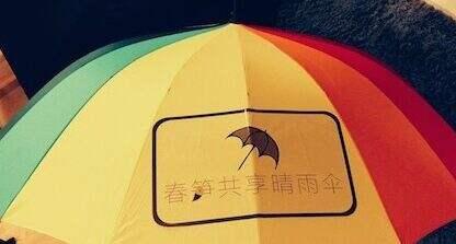 春笋共享雨伞
