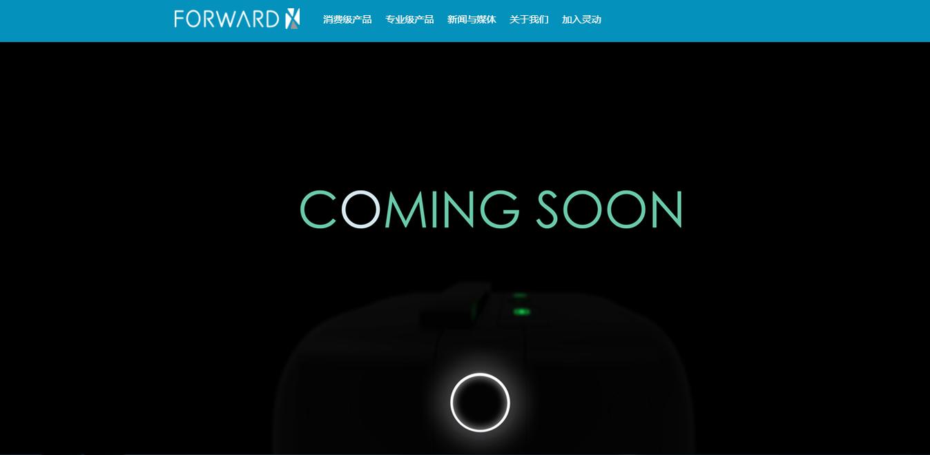 ForwardX灵动科技