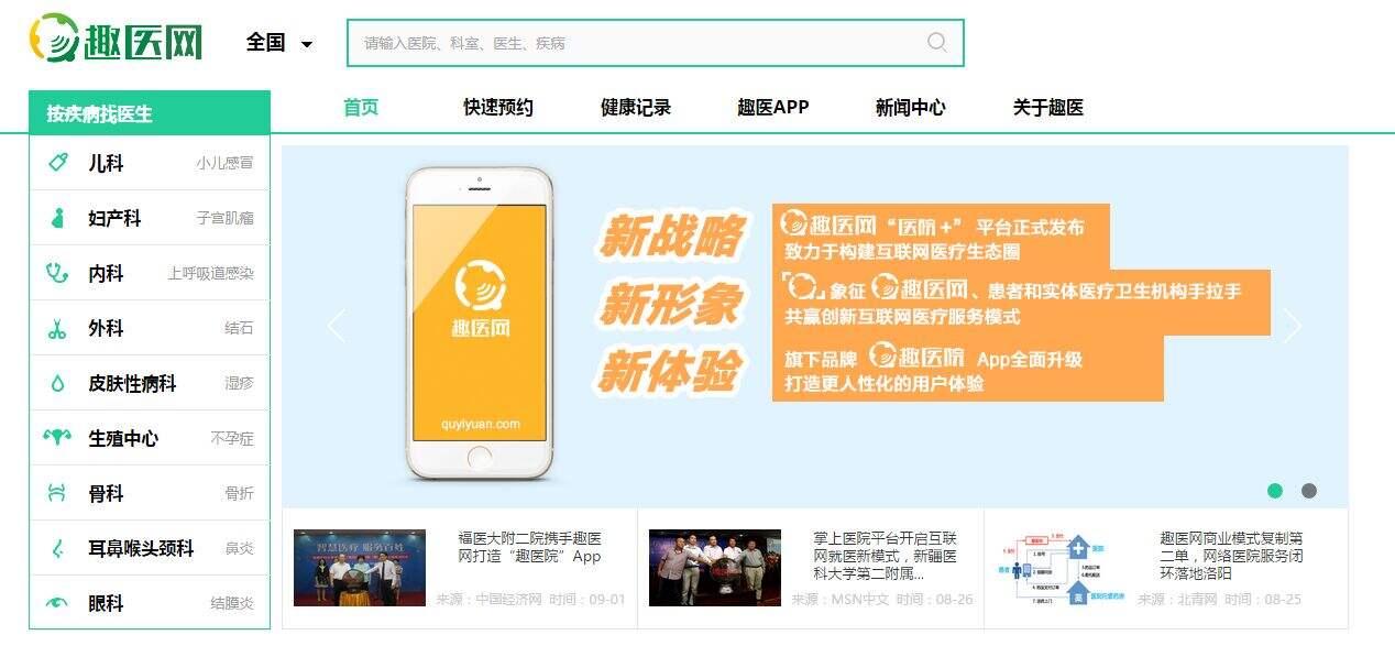 趣医网,上海趣医网络科技有限公司,网上预约挂号平台