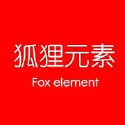 狐狸元素基金