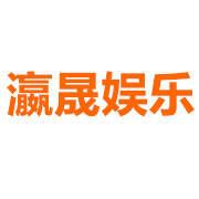 中国瀛晟娱乐