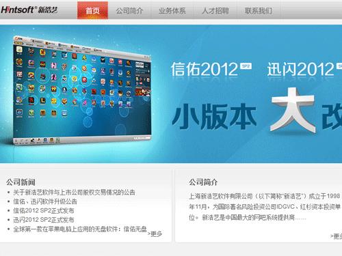 上海新浩艺软件Hintsoft