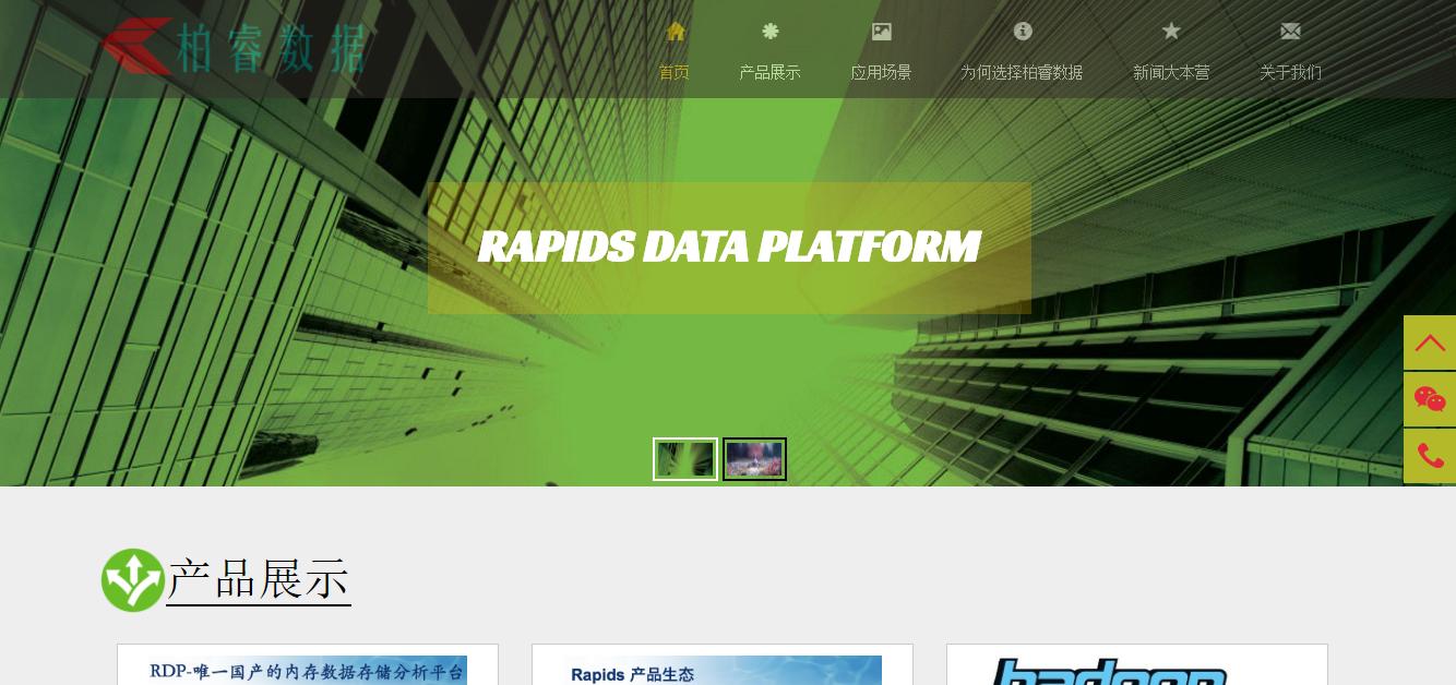 柏睿数据RapidsDB
