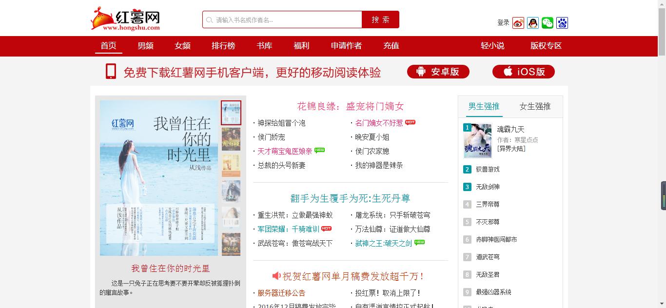 红薯中文网