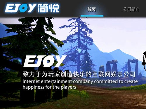 EJOY广州简悦科技
