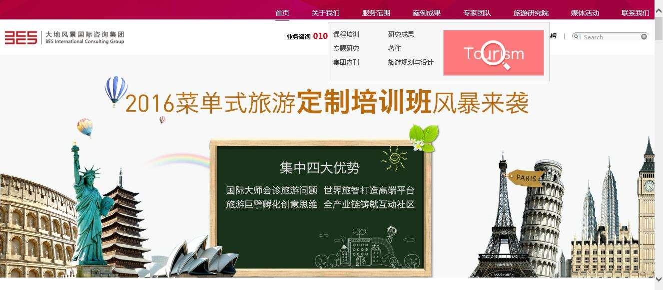 北京大地风景旅游景观规划设计有限公司