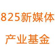 825新媒体产业基金