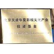 文资华夏文化产业基金