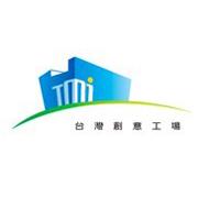 TMI台湾创意工场