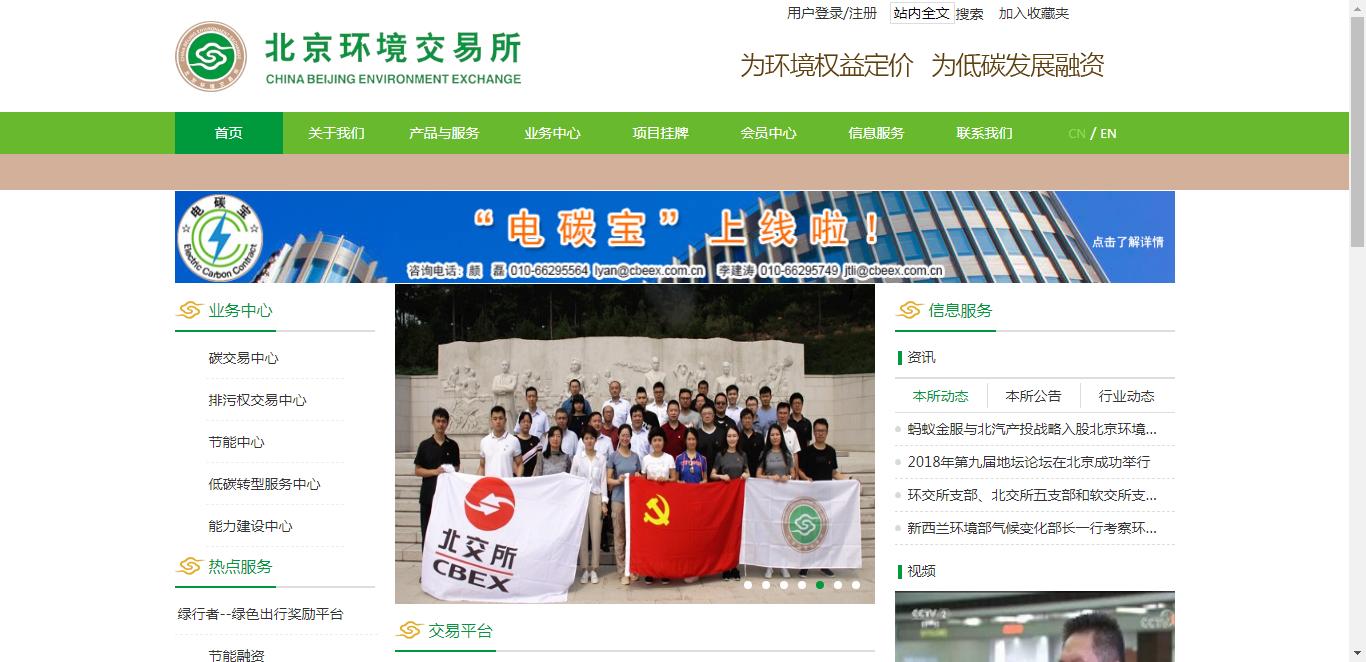 北京环境交易所
