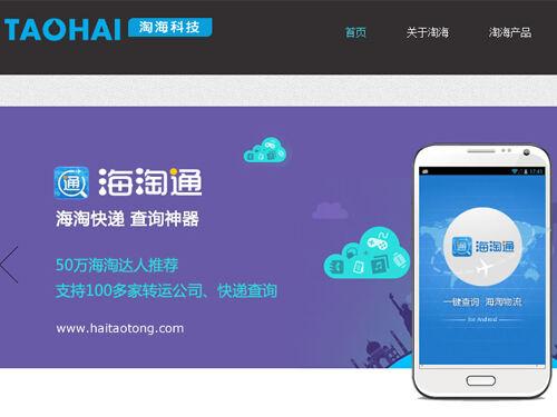 淘海科技,深圳市淘海科技有限公司,跨境电商服务平台图片