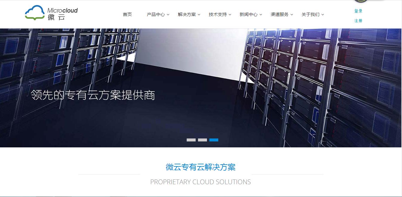 广东微云科技