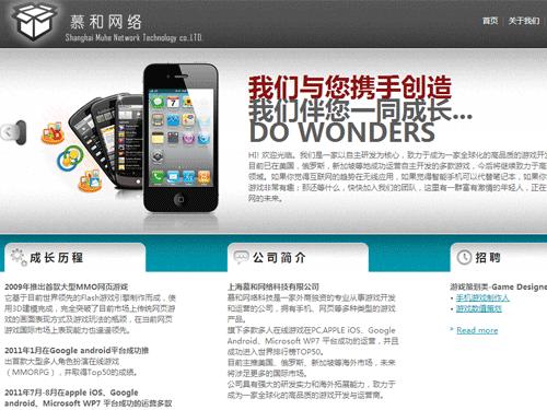 上海慕和网络