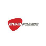 263网络通信(二六三)