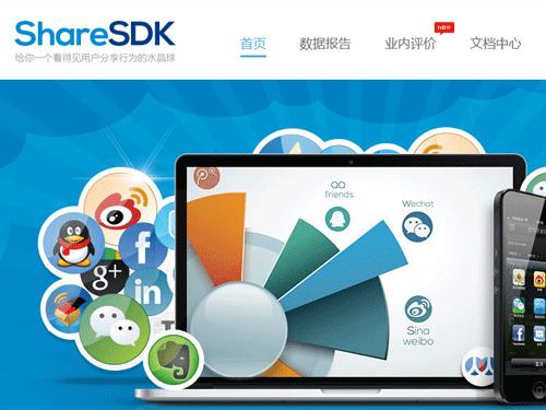 ShareSDK掌淘网络