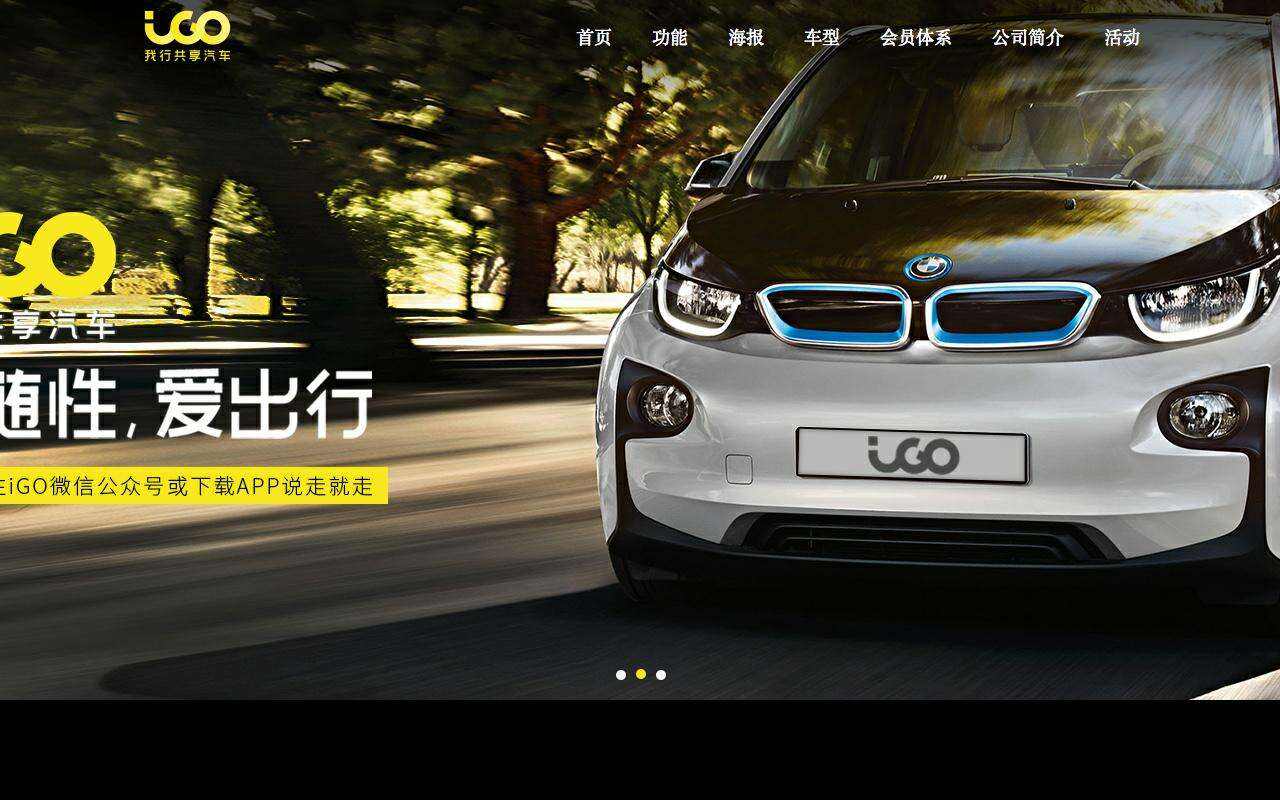 i go 我行共享汽车,深圳市分时共享网络有限公司,一家