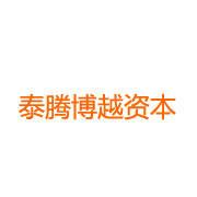 北京泰腾博越资本
