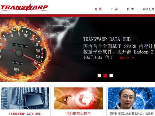 星环科技TransWarp