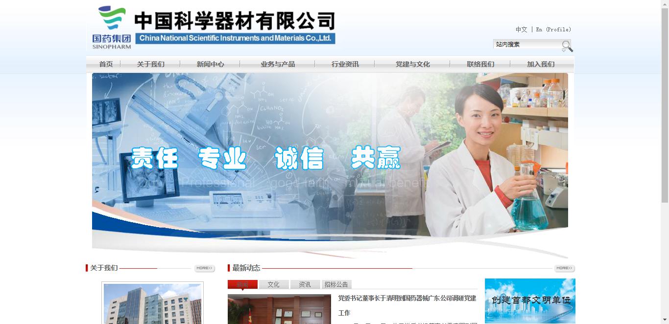 中国科学器材