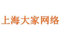 上海大家网络